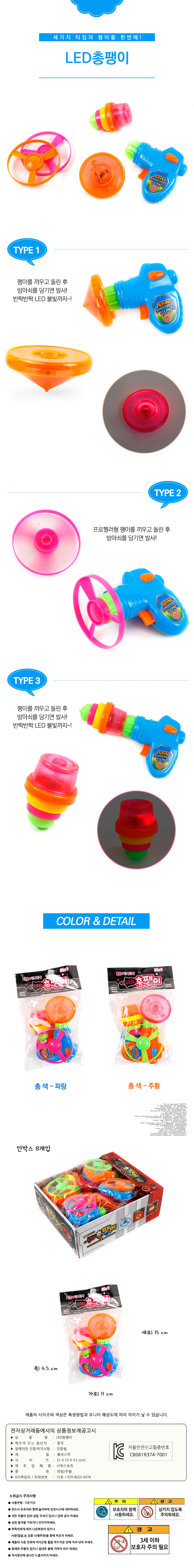 LED총팽이1,800원-아토키덜트/취미, 장난감/게임기, 작동완구, 요요/팽이바보사랑LED총팽이1,800원-아토키덜트/취미, 장난감/게임기, 작동완구, 요요/팽이바보사랑